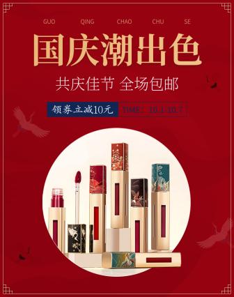 国庆上新/活动促销/中国风/美妆/店铺首页