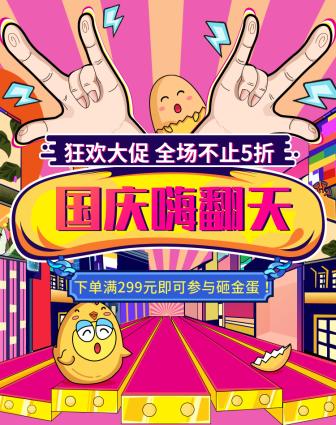 国庆节/活动促销/卡通/母婴/店铺首页