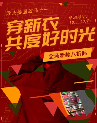 国庆活动促销/炫酷/男装/店铺首页