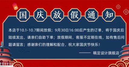 国庆节放假通知中国风电商店铺公告海报banner