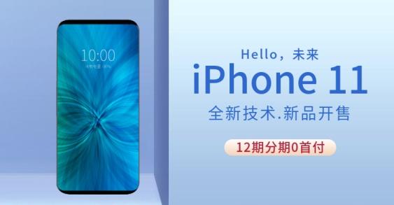 促销/数码家电/手机新品/清新/shopee/海淘/电商海报banner