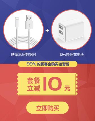 数码家电充电头简约电商优惠券