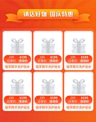 国庆节/通用/喜庆/新品推荐