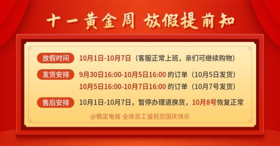 春节/国庆节放假发货通知简约电商店铺公告海报banner