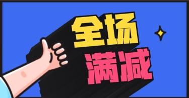 打折促销满减3D字体电商横版海报banner