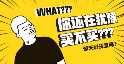 国庆活动促销3D字体电商横版海报banner