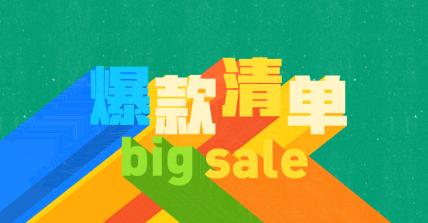 国庆精选活动长投影3D字体电商横版海报banner