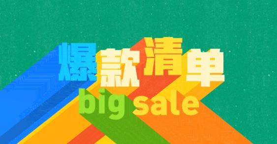 爆款清单3D字体电商横版海报banner