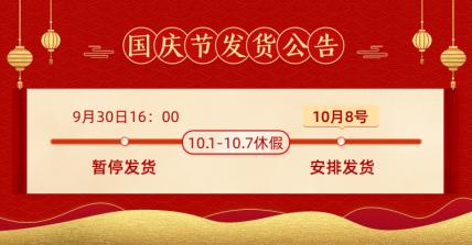 国庆节发货通知电商店铺公告海报banner
