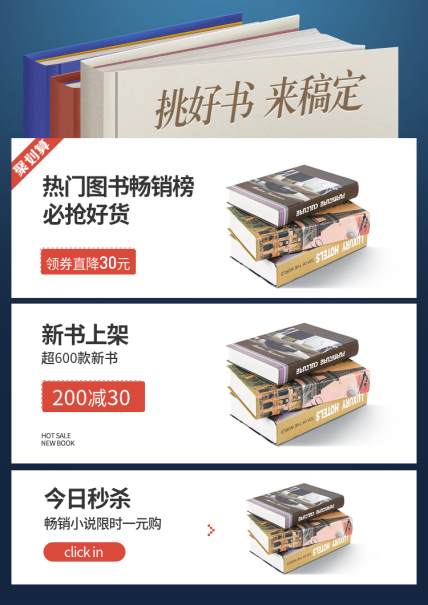 图书/简约/活动专区
