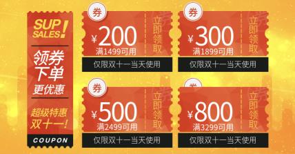 双十一数码家电促销电商优惠券