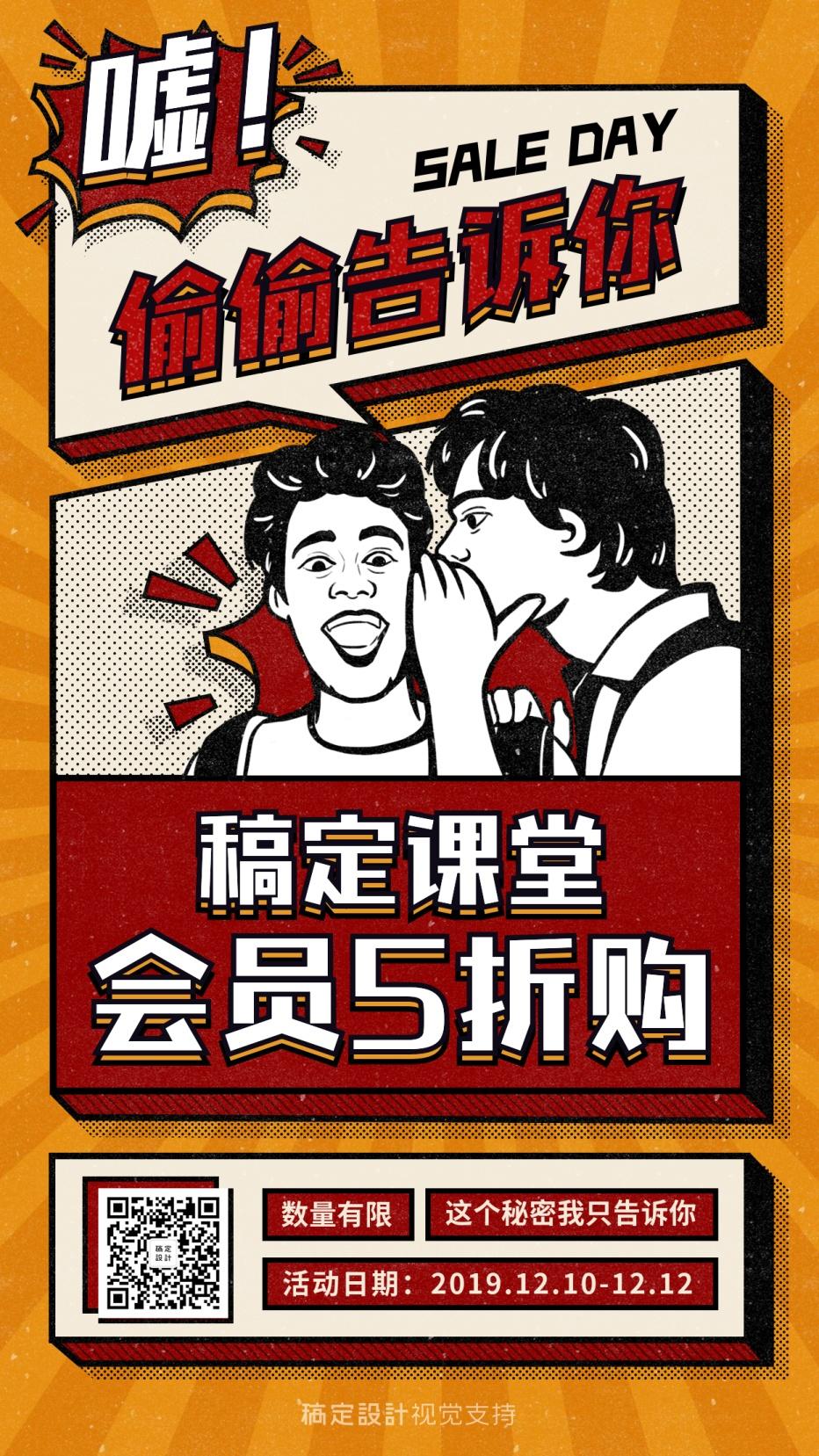 国庆会员5折购/创意手绘/卡通漫画/手机海报