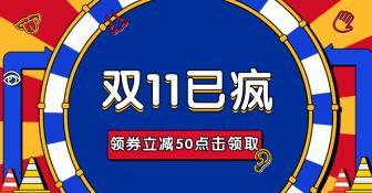 双11双12国庆活动促销打折电商横版海报banner