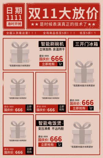 双十一/复古报纸/优惠/新品推荐
