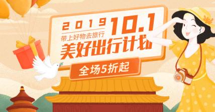 国庆节出游女装手绘清新电商海报banner