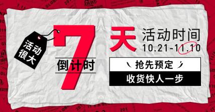 双11预售倒计时创意电商海报banner