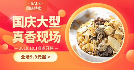 国庆十一食品活动节日促销特卖电商横版海报banner