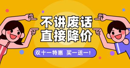 双十一双11/国庆节十一/降价活动促销电商横版海报banner