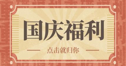 国庆福利十一活动电商横版海报