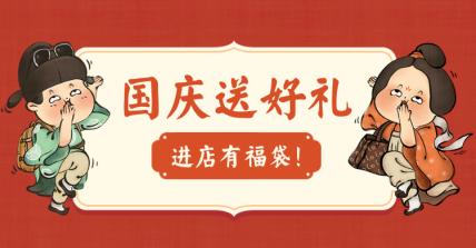 国庆节赠品潮流中国风电商横版海报banner