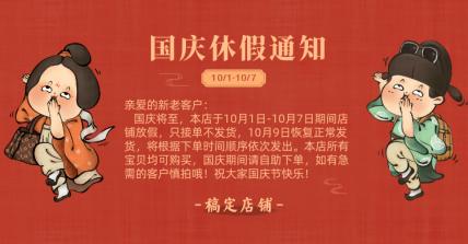 国庆十一喜庆中国风电商海报banner