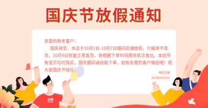 国庆节放假通知/卡通手绘/电商海报banner