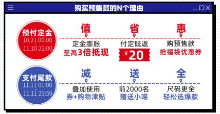 双11预售福利简约电商店铺公告海报banner