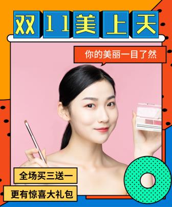 双十一/活动促销/可爱/美妆/店铺首页