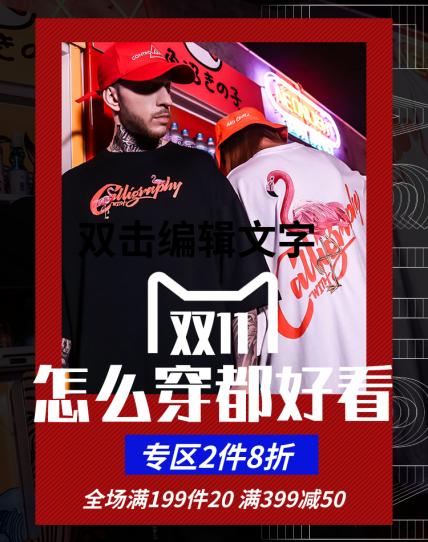 双十一活动促销/炫酷/服饰/电商店铺首页