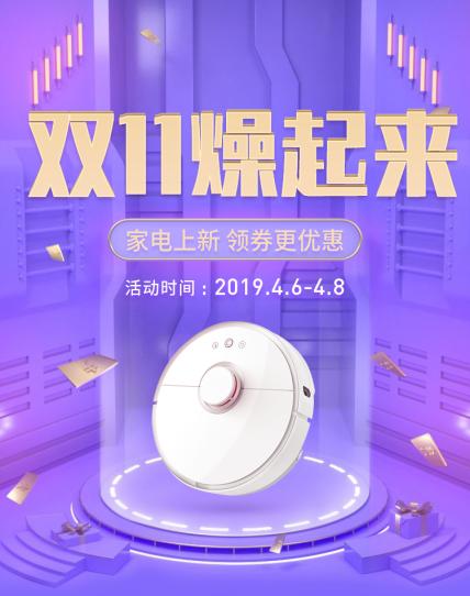 双十一11/活动促销/炫酷/大家电/店铺首页