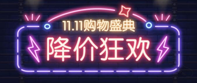 双12/双十二/霓虹灯/酷炫/公众号首图