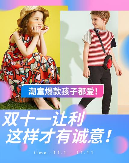 双十一双11上新/活动促销/可爱/服饰童装/店铺首页