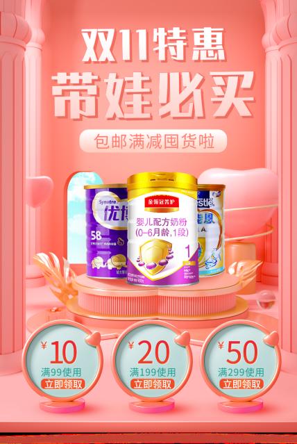 双十一双11/活动促销/可爱/奶粉营养/店铺首页