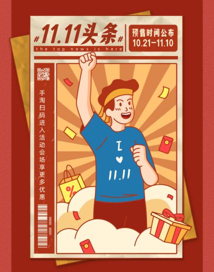 双十一预售/家电百货/创意卡通/店铺首页