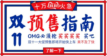 双十一预售指南简约创意电商海报banner