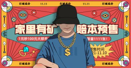 双十一预售潮流时尚电商海报banner