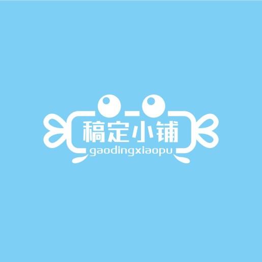 Logo头像/卡通简约/店标