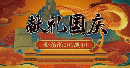 国庆节满减奢华中国风电商海报banner