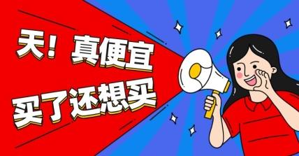 双十一双11促销打折降价便宜电商横版海报bannner