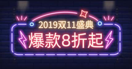 双十一双11促销打折优惠降价电商横版海报banner