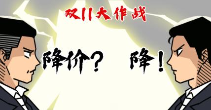 双十一双11降价打折促销电商横版海报banner
