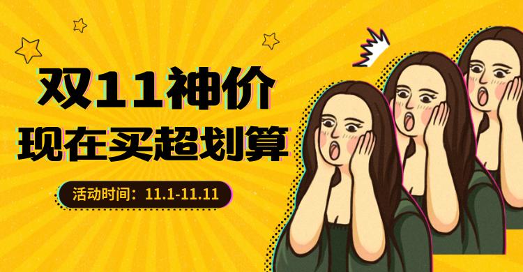 双十一双11促销打折活动电商横版海报banner