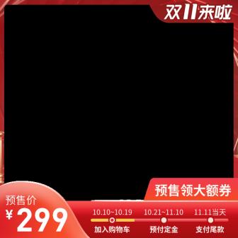 双十一预售促销喜庆主图图标