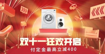 双十一预售开启可爱创意电商海报banner