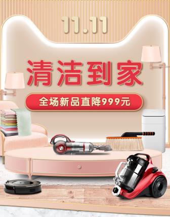 双十一预售/活动促销/清洁家电/店铺首页