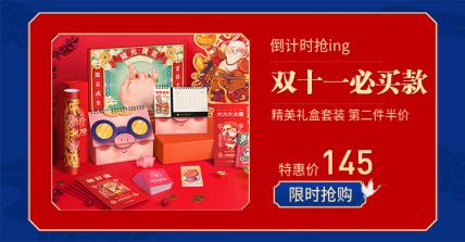 双十一双11喜庆红色电商海报banner