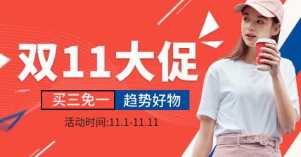 双十一双11折扣活动促销女装大促海报banner