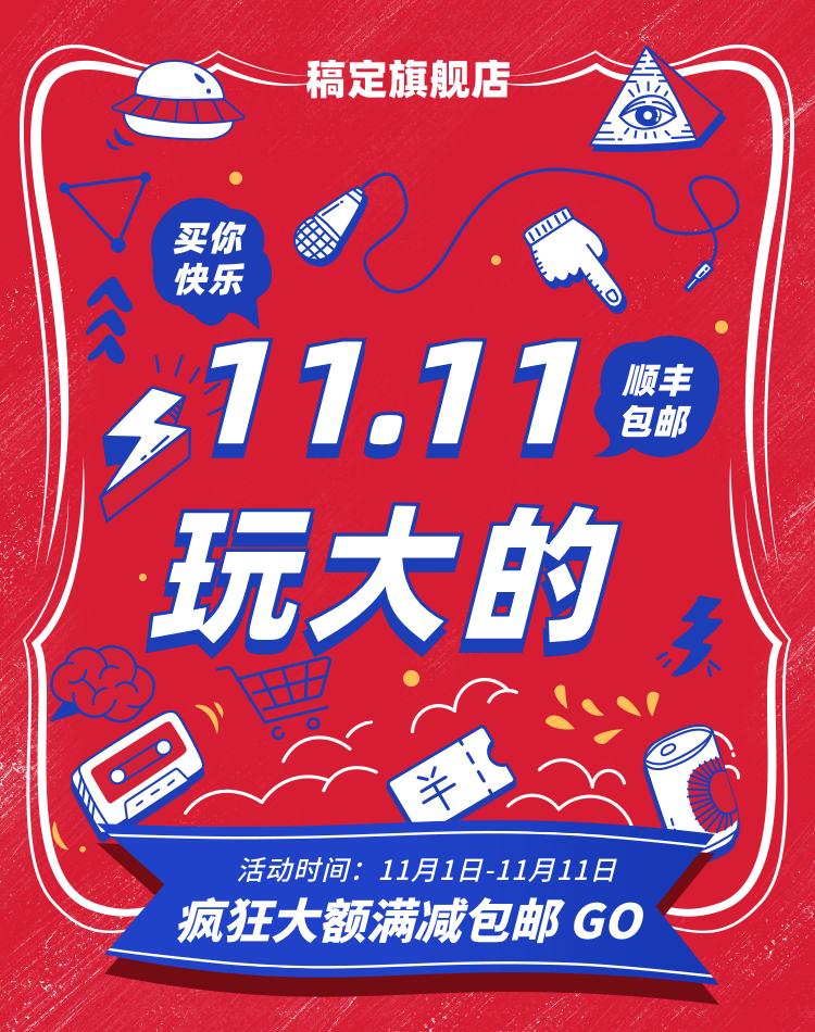 双十一双11促销创意打折活动电商海报