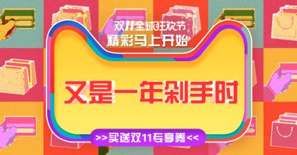 双十一预售狂欢酷炫创意电商海报banner