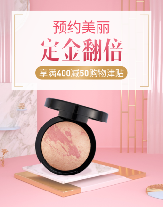 双十一预售/活动促销/美妆/精致店铺首页